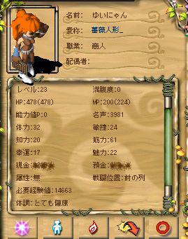 yuinyan05-07-06.jpg