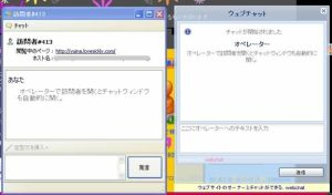 Firefoxで開いているチャット画面とクライアント