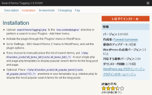 SearchTerms Tagging 2