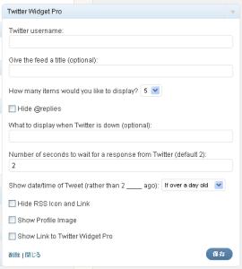 Twitter Widget Proのウィジェット設定画面