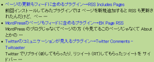 RSSImportでフィードを表示させてみた例