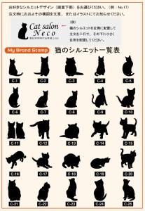 猫のシルエットスタンプ part1 シルエット集