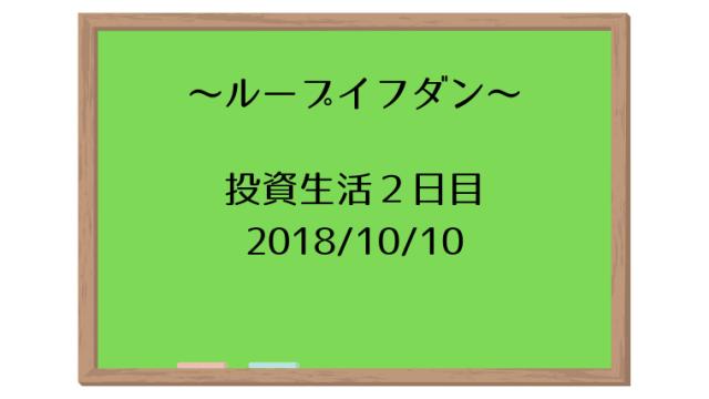 2018/10/10