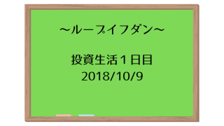 2018/10/9