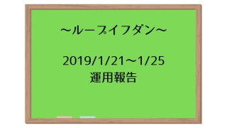 2019/1/21~1/25