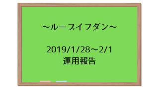 1/28~2/1
