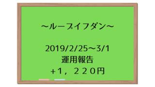2019.2.25運用報告