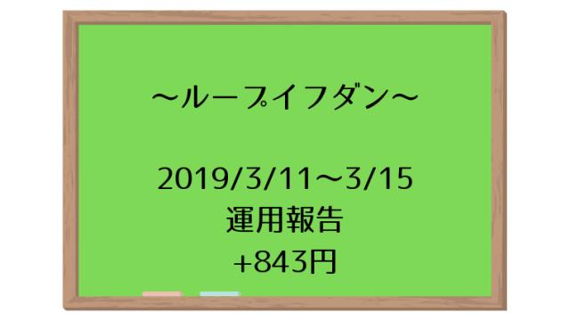 2019_3_11~3_15 運用報告