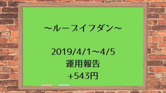 2019_4_1~4_5 運用報告