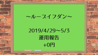 2019_4_29~5_3 運用報告