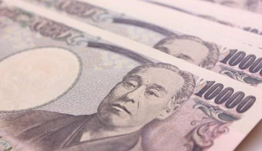 なぜ一万円札は福沢諭吉?紙幣に人物が描かれる理由!