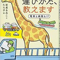 キリンの運びかた、教えます 電車と病院も!? 岩貞るみこ文 たら子絵 感想