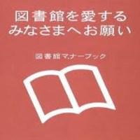 図書館を愛するみなさまへお願い 図書館マナーブック 図書館振興財団 感想