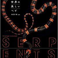 世界の美しいヘビ Strange colored SERPENTS 海老沼剛著 感想