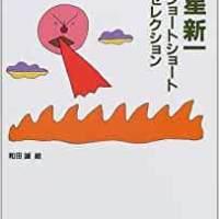 星新一ショートショートセレクション 宇宙のネロ 和田誠 絵 感想