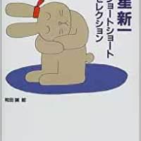 星新一 ショートショートセレクション ねむりウサギ 和田誠 絵 感想