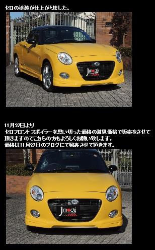 Jmode コペンセロフロントスポイラー発売!価格は・・・。
