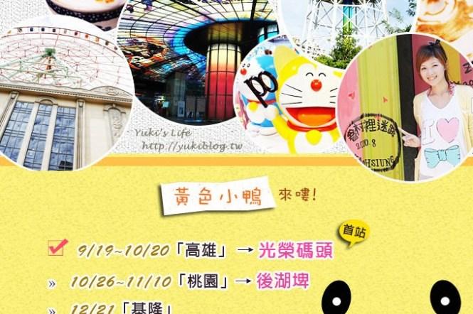 分享┃黃色小鴨遊台灣囉! 9/19~10/20「高雄」光榮碼頭(活動資訊/專案住宿/交通資訊懶人包)