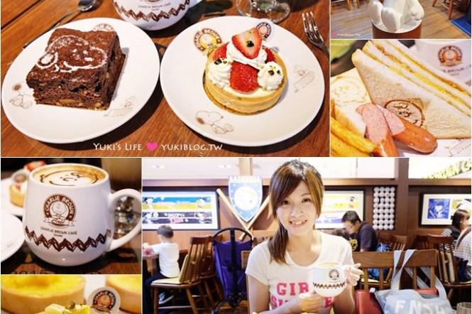 新竹【查理布朗咖啡】史努比餐廳必點菜單、排隊攻略~美式運動風格台灣二店(大遠百7F)