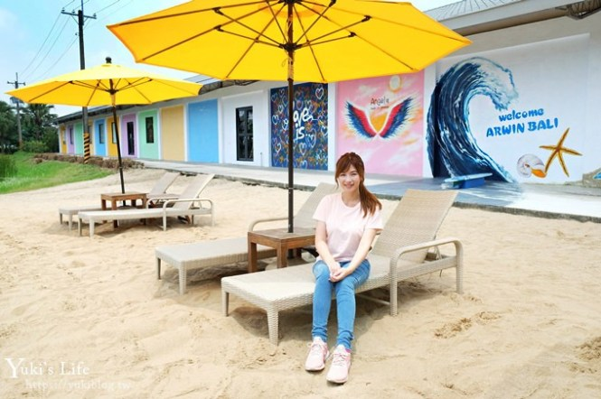 免費!雲林景點【雅聞峇里海岸】峇里島沙灘親子玩沙好去處×全新彩繪超好拍~網美一日遊
