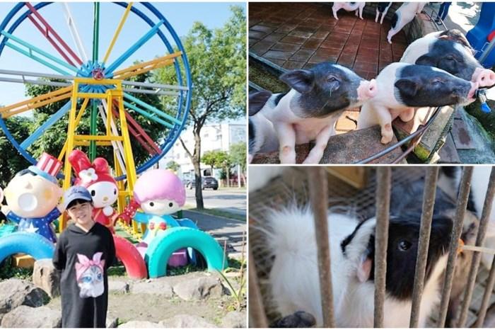 宜蘭景點【宜農牧場】30元銅板價×兒童遊戲區~餵羊餵小豬休閒農場親子必訪!