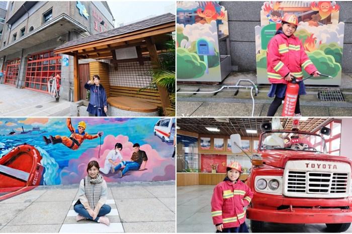 新竹景點【新竹市消防博物館】免費親子景點×小小消防員穿制服體驗滅火、救災3D彩繪牆~放假就來這裡玩!