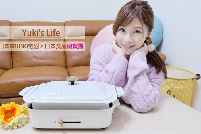 Yuki's Life×日本BRUNO烤盤×日本食品現貨團(前50名訂單滿額加碼贈)