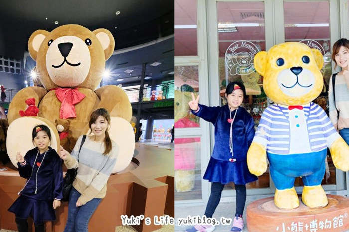 新竹景點【關西小熊博物館】巨型熊熊旋轉音樂鈴×歐洲街景拍不停!(室內景點)