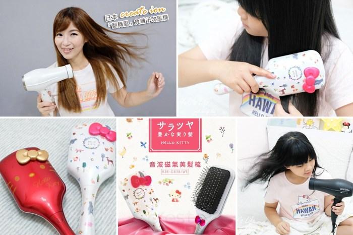 用了3年!美髮神器第N團》日本create ion翻轉風負離子吹風機×Kitty音波磁氣美髮梳(有影片)