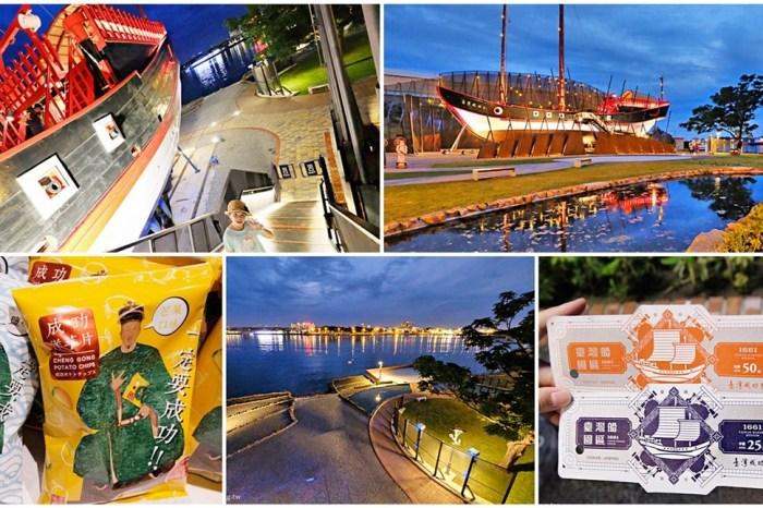 台南安平新景點【1661臺灣船園區】國內第一艘一比一尺寸台灣成功號!夜景超美的!