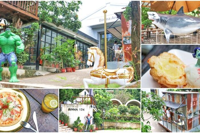 台北淡水美食【Binma Area 134】最新夢幻玻璃屋×水管屋×網美咖啡廳