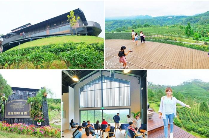台灣農林新品牌【鹿篙咖啡莊園】超美景觀平台×茶園休閒咖啡廳