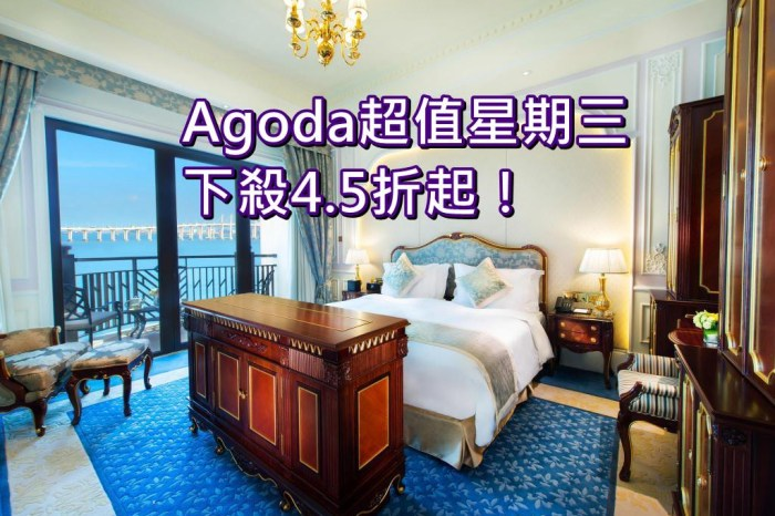 【Agoda超值星期三】下殺4.5折起!包含台灣、日韓、港澳、泰國等好評飯店