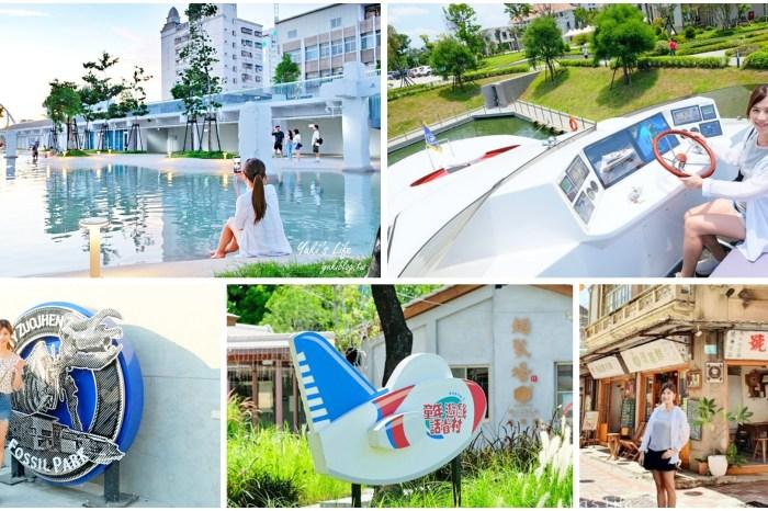 超過20處!台南熱門親子景點》包含台南新景點×台南親子飯店懶人包