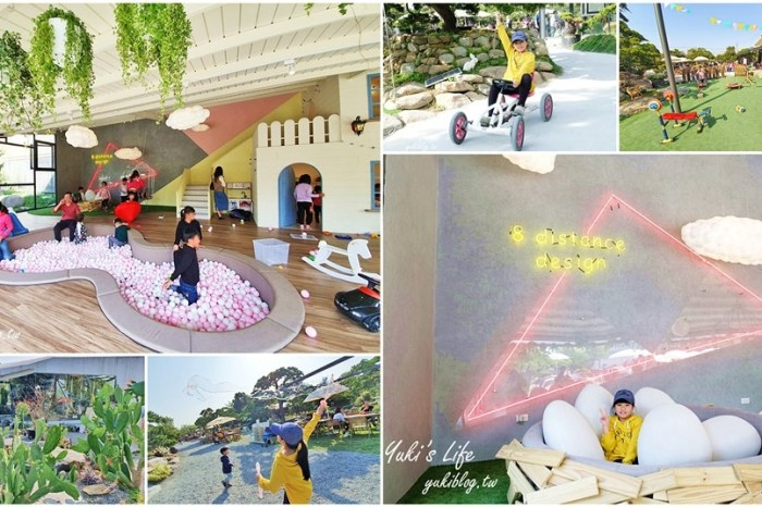 露天浪漫親子景點》捌程小8親子cafe'~繪本風城堡球池×兒童專屬運動場×跑跑賽車GO!