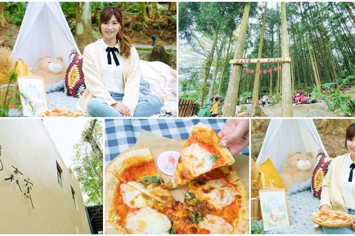 新竹美食景點【森窯have a Picnic】迷霧森林野餐吃pizza×網美、親子體驗自然冒險場