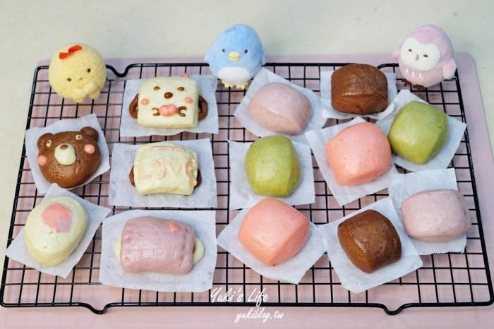 親子DIY》彩色鮮奶小饅頭食譜×口罩造型饅頭~簡單揉一揉好吃又好玩!