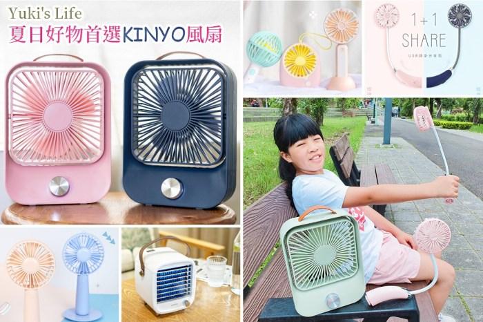 飙温开抢团》夏日好物首选KINYO随身电风扇×9款造型不同功能任你选
