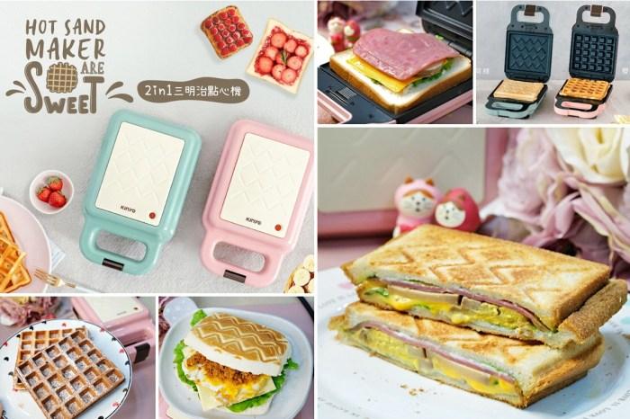 压出美味新品团》KINYO多功能三明治机/点心机/松饼机~平价又好用