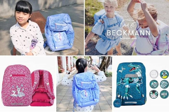 【挪威Beckmann兒童護脊書包】可愛又好背×全新花色團購中!值得投資的小學生好物!