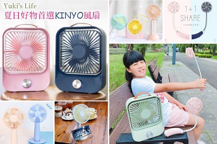 飆溫開搶團》夏日好物首選KINYO隨身電風扇×多款造型不同功能任你選