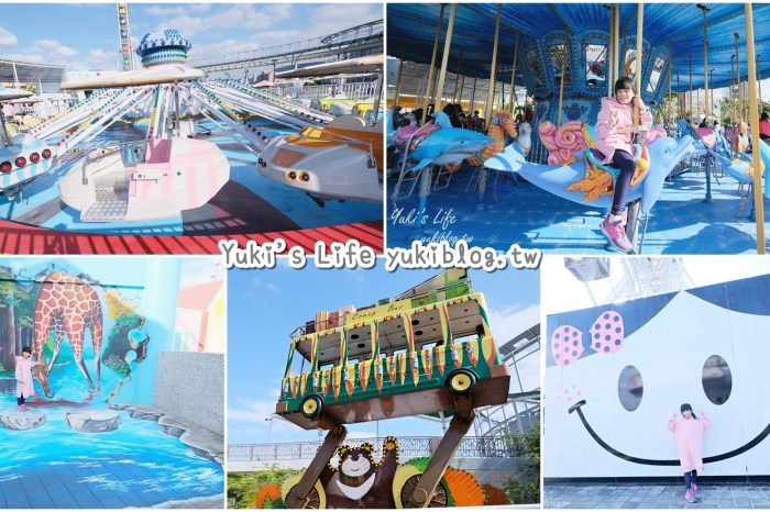 台北亲子景点【儿童新乐园】欢乐畅游一日票~无限次数搭乘超嗨的!