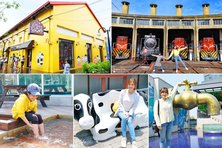 【彰化親子一日遊】水龍頭戲水池、五分車、湯瑪士小火車的家、捏麵文化館、彩繪老穀倉~豐富行程看這裡!