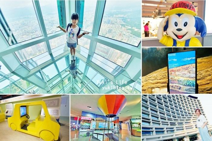 台北親子一日遊┃搭配台北101觀景台「4個人氣景點」捷運一站玩透透!
