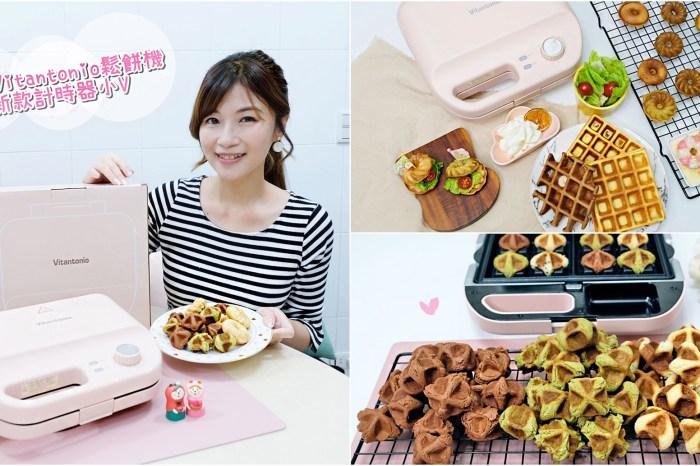 【開團×食譜】日本Vitantonio鬆餅機 計時器新款小V~烘焙新手必買好物