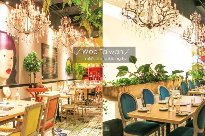 台北美食【Woo Taiwan】浮誇宮廷系泰式料理~捷運劍南路站