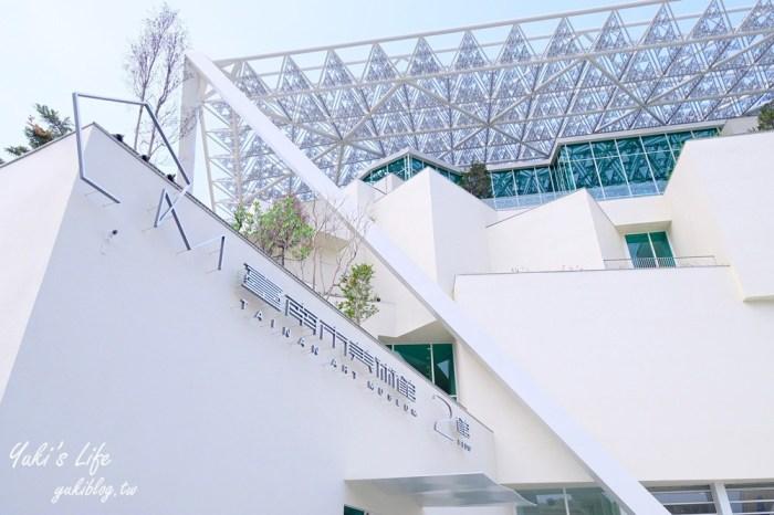 台南景點【台南市美術館2館】台南必朝聖地標之一~感受空間與光影交織的美
