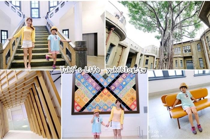台南景点【台南市美术馆1馆】原台南市警察署~新旧建筑的完美结合