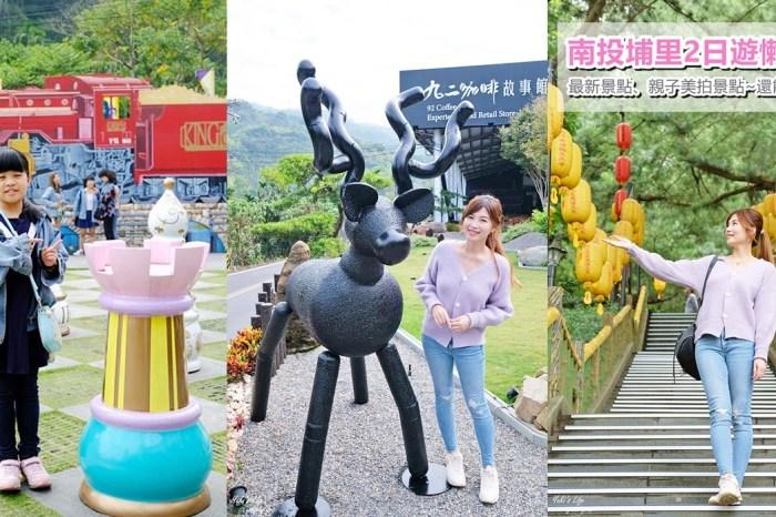 南投埔里2日遊懶人包》包含國姓鄉最新景點、親子美拍景點玩透透~這個行程還能採草莓~