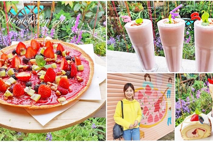 內湖草莓【莓圃休閒農園】香甜繽紛草莓披薩/草莓餐/採草莓(交通、菜單)